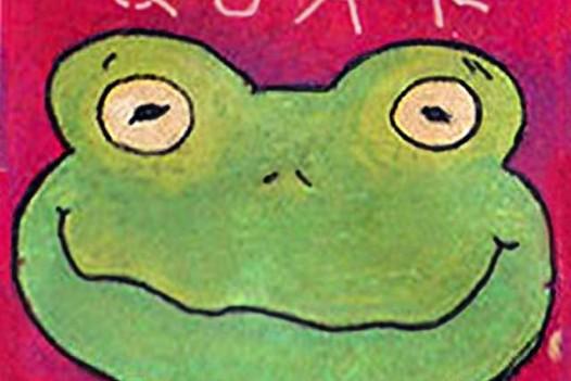 Frodo, der Frosch
